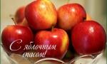 19 августа состоялся народный праздник – Яблочный спас!