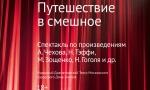 """Спектакль Народного театра МГДУ """"Путешествие в смешное"""""""