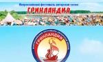 Всероссийский фестиваль авторской песни «Гринландия».19-22 июля