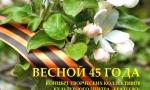 Праздничный концерт, посвященный 73-ей годовщине Победы в Великой Отечественной