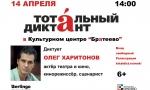 14 апреля в 14:00 в Культурном центре «Братеево» пройдет Тотальный диктант