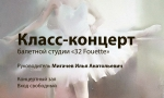 """Класс-концерт ведущего творческого коллектива г. Москвы балетной студии """"32 Foue"""