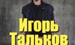 Концерт Игоря Талькова младшего и группы МирИмиР