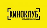 """""""Киноклуб Большой Москвы"""" в Культурном центре """"Братеево"""""""