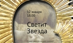 """Рождественский концерт """"Светит звезда"""""""