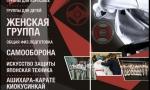 Клуб самообороны VOLODIN (VOL-1)