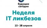 """В рамках сетевой акции """"Неделя ликбезов"""