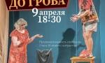 """Гротесковая комедия """"Любовь до гроба"""""""
