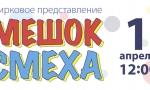 """Клоунское шоу """"Мешок смеха""""."""