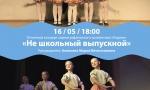 """Хореографический коллектив """"Родник"""" приглашает на свой """"Нешкольный выпускной"""""""