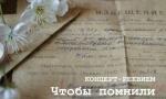 """21 июня, в Культурном центре """"Братеево"""" состоится концерт-реквием к Дню памяти и"""