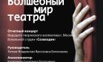 """26 мая, в 18:00 Культурный центр """"Братеево"""" приглашает всех желающих на отчетный"""