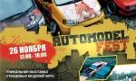 Выставка-фестиваль миниатюрных автомобилей AutoModelFest