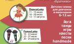 """Летние творческие интенсивы в Культурном центре """"Братеево"""" приглашают детей и по"""