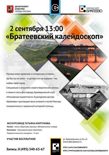 """Афиша экскурсии """"Братеевский калейдоскоп"""""""